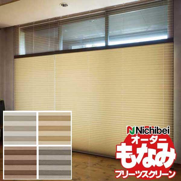 【送料無料】ニチベイ プリーツスクリーン もなみ 和室 洋室 取付簡単 アシベ ツインスタイル チェーン式 幅49×高さ60cm迄