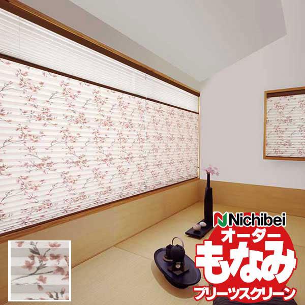 【送料無料】ニチベイ プリーツスクリーン もなみ 和室 洋室 取付簡単 桜ほのか シングルスタイル ループコード式 幅80×高さ60cm迄