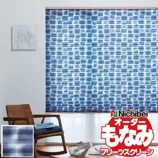 【送料無料】ニチベイ プリーツスクリーン もなみ 和室 洋室 取付簡単 月しずく ツインスタイル ループコード式 幅120×高さ250cm迄