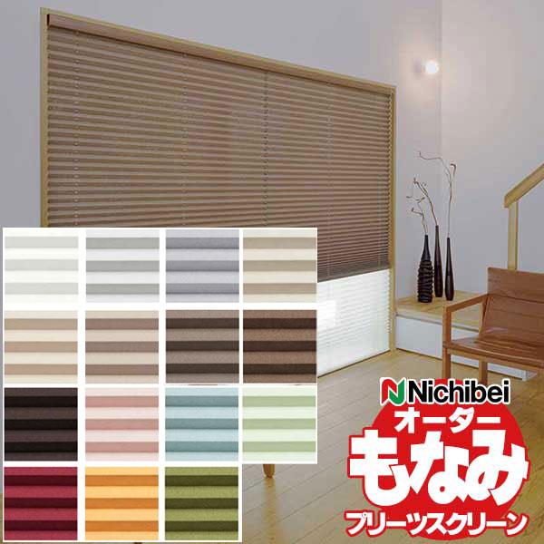 【送料無料】ニチベイ プリーツスクリーン もなみ 和室 洋室 取付簡単 リーチェ ツインスタイル チェーン式 幅120×高さ220cm迄