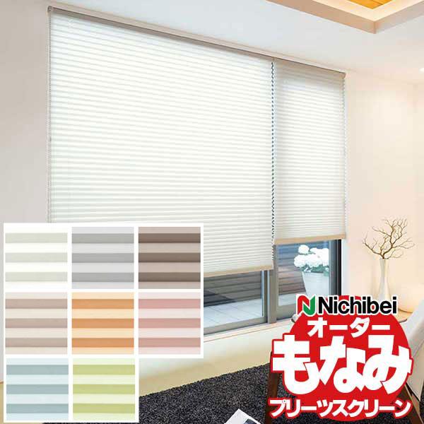 【スーパーSALE】ニチベイ プリーツスクリーン もなみ 和室 洋室 取付簡単 フェスタII ツインスタイル ループコード式 幅200×高さ220cm迄