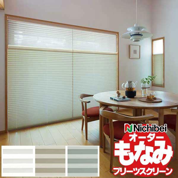 ニチベイ プリーツスクリーン もなみ 和室 洋室 取付簡単 シエノス遮熱 ツインスタイル ワンチェーン式 幅300×高さ300cm迄
