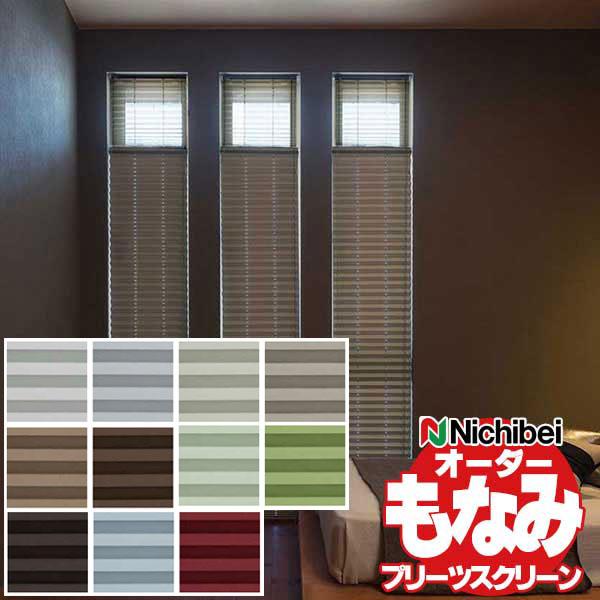 ニチベイ プリーツスクリーン もなみ 和室 洋室 取付簡単 プレト アップダウンスタイル チェーン式 幅120×高さ60cm迄