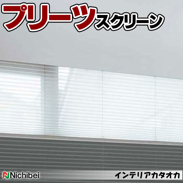 【スーパーSALE】ニチベイ プリーツスクリーン もなみ 和室 洋室 取付簡単 セレネ ツインスタイル ワンチェーン式 幅200×高さ260cm迄