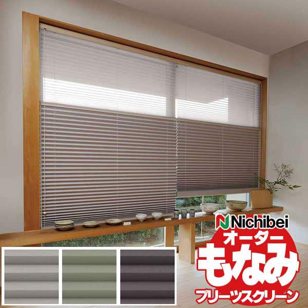 【送料無料】ニチベイ プリーツスクリーン もなみ 和室 洋室 取付簡単 シスイ シングルスタイル スマートコード式 幅160×高さ60cm迄