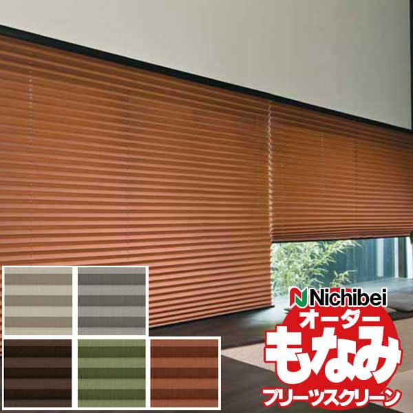 【スーパーSALE】ニチベイ プリーツスクリーン もなみ 和室 洋室 取付簡単 アルデ コードレス式 シングルスタイル 幅160×高さ100cm迄