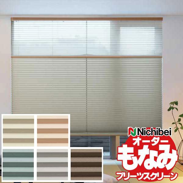 【スーパーSALE】ニチベイ プリーツスクリーン もなみ 和室 洋室 取付簡単 レクレ アップダウンスタイル チェーン式 幅200×高さ60cm迄