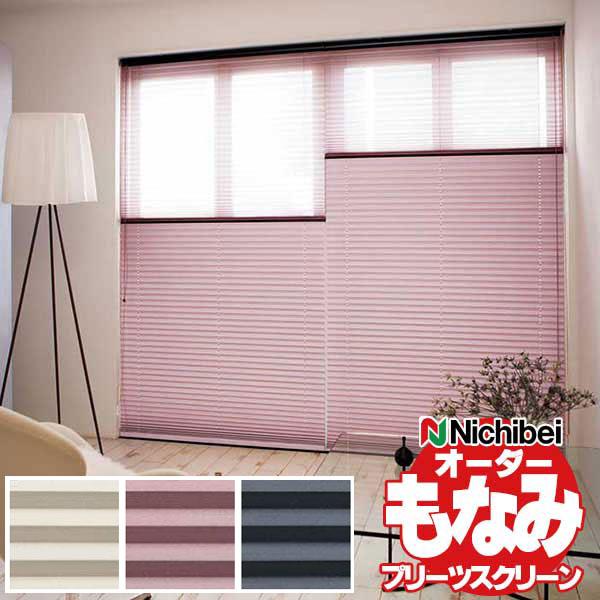【送料無料】ニチベイ プリーツスクリーン もなみ 和室 洋室 取付簡単 シャルマ シングルスタイル チェーン式 幅160×高さ100cm迄