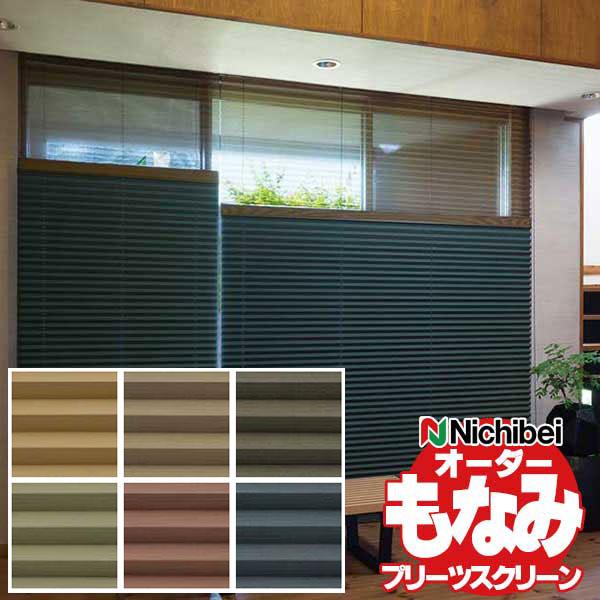 ニチベイ プリーツスクリーン もなみ 和室 洋室 取付簡単 カグラ ツインスタイル ループコード式 幅200×高さ100cm迄