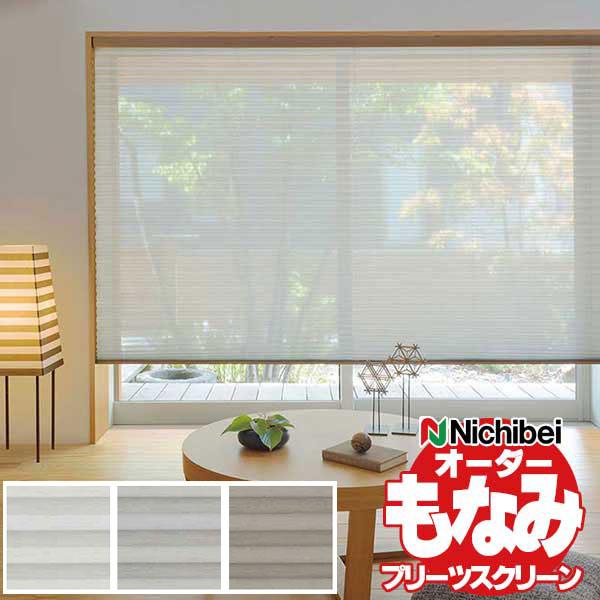 【送料無料】ニチベイ プリーツスクリーン もなみ 和室 洋室 取付簡単 リノン コードレス式 シングルスタイル 幅160×高さ200cm迄