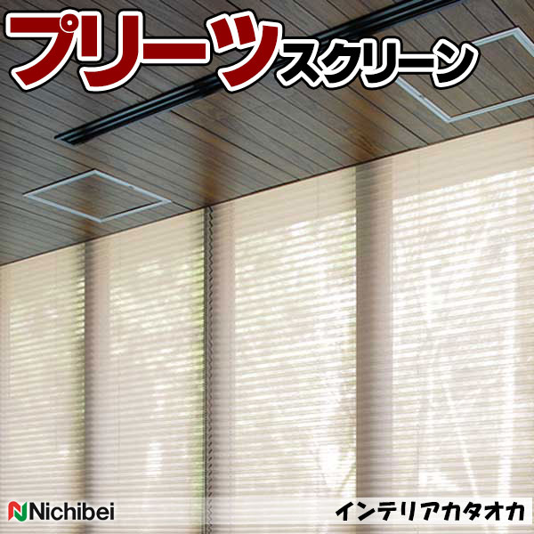 【送料無料】ニチベイ プリーツスクリーン もなみ 和室 洋室 取付簡単 ベーネ シングルスタイル ループコード式 幅300×高さ300cm迄