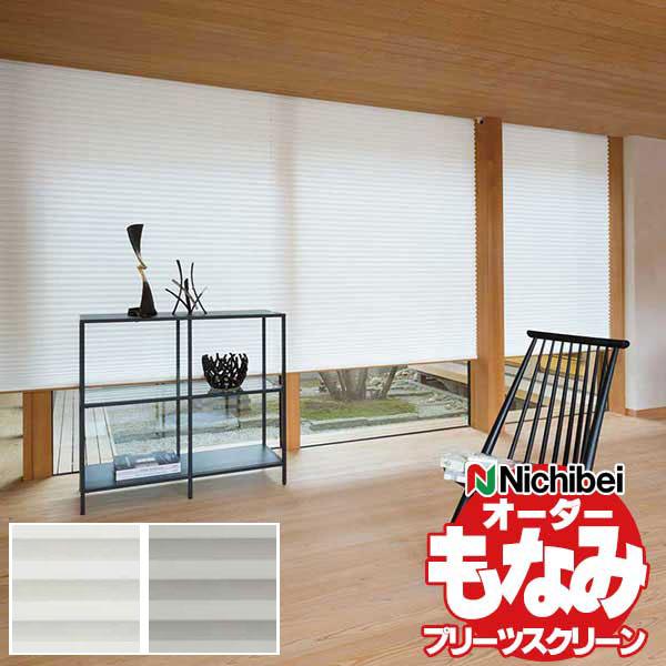 【送料無料】ニチベイ プリーツスクリーン もなみ 和室 洋室 取付簡単 ルフナ遮熱 シングルスタイル スマートコード式 幅120×高さ140cm迄