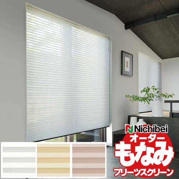 ニチベイ プリーツスクリーン もなみ 和室 洋室 取付簡単 デリス遮熱 アップダウンスタイル チェーン式 幅200×高さ250cm迄