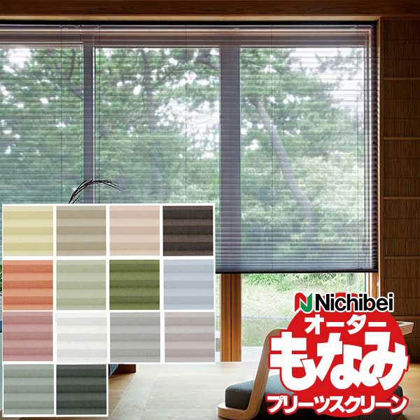【送料無料】ニチベイ プリーツスクリーン もなみ 和室 洋室 取付簡単 みなもII シングルスタイル ループコード式 幅300×高さ300cm迄