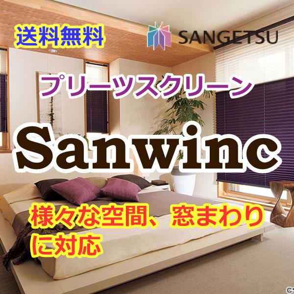 送料無料 プリーツスクリーン シングルタイプ(PS-521~PS-524)