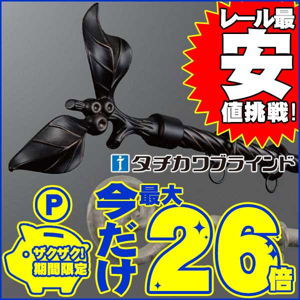 カーテンレール 激安 タチカワの装飾カーテンレール プロヴァンスEX シングル正面付けセット フィニアルA 2.1m