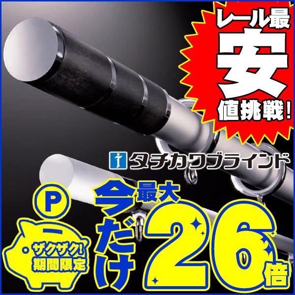 カーテンレール 激安 タチカワの装飾カーテンレール セレント22EX+ファンティア ダブル正面付け(リング仕様)セット フィニアルYL 3.1m