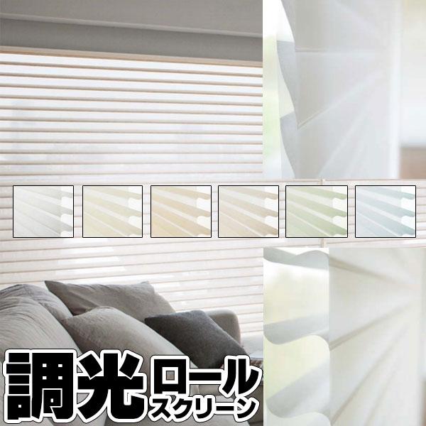 <title>ロールスクリーン 通販 日米 ニチベイ 調光が可能な新感覚のロールスクリーン hanari 迅速な対応で商品をお届け致します ハナリ が新登場 選べる2パターンでシーンにあったものをお選び頂けます ポイント最大22倍 送料無料 ロールスクリーンで調光 採光 を自在に操作 幅5mm単位でイージーオーダー 調光 カバーレスタイプ</title>