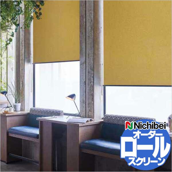 【ポイント最大22倍・送料無料】ロールスクリーン オーダー ロールカーテン ニチベイ ソフィー プライバシー保護 デザイン性の高いスクリーン リーブル N9139~N9143