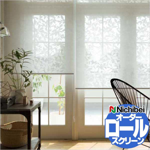 【ポイント最大22倍・送料無料】ロールスクリーン オーダー ロールカーテン ニチベイ ソフィー 室内に光が満ちる シースルー スクリーン ハウスリーフオパール N9226