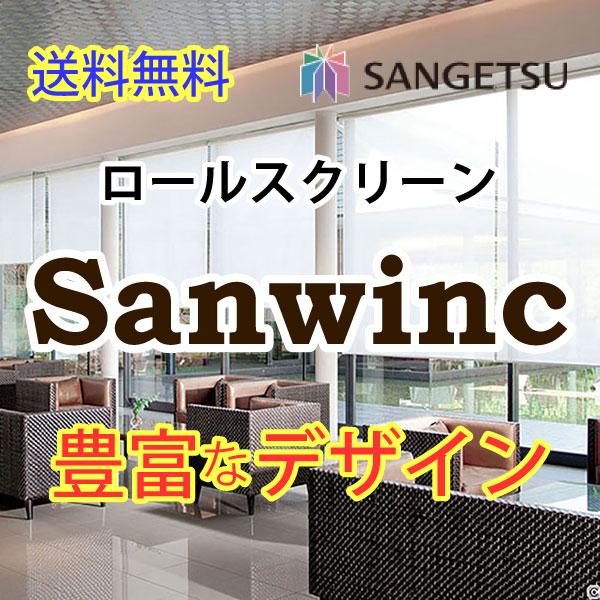 送料無料 ロールスクリーン サンゲツ サンウィンク RS-567~RS-570 標準タイプ プルコード・プルグリップ式