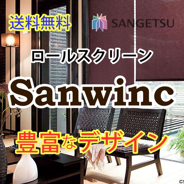 送料無料 ロールスクリーン サンゲツ サンウィンク RS-579~RS-582 標準タイプ プルコード・プルグリップ式