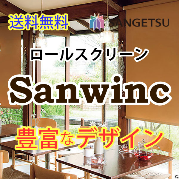 送料無料 ロールスクリーン サンゲツ サンウィンク RS-594~RS-597 標準タイプ プルコード・プルグリップ式