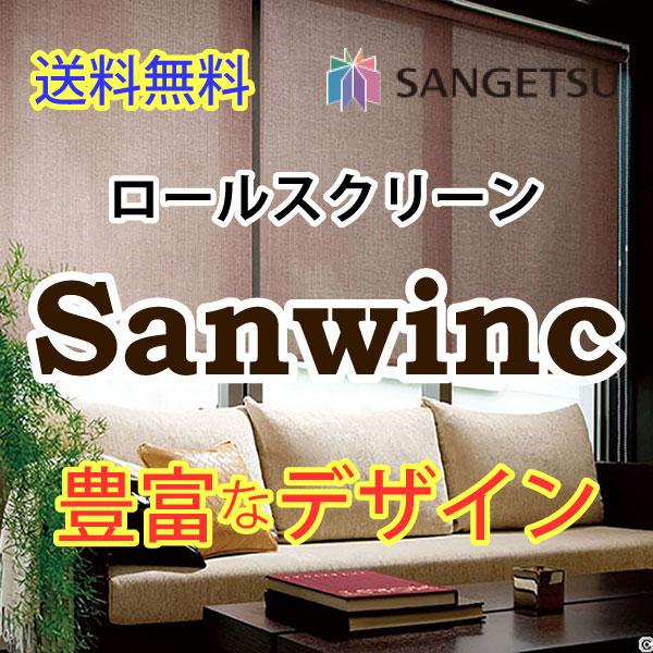 送料無料 ロールスクリーン サンゲツ サンウィンク RS-605~RS-610 標準タイプ プルコード・プルグリップ式