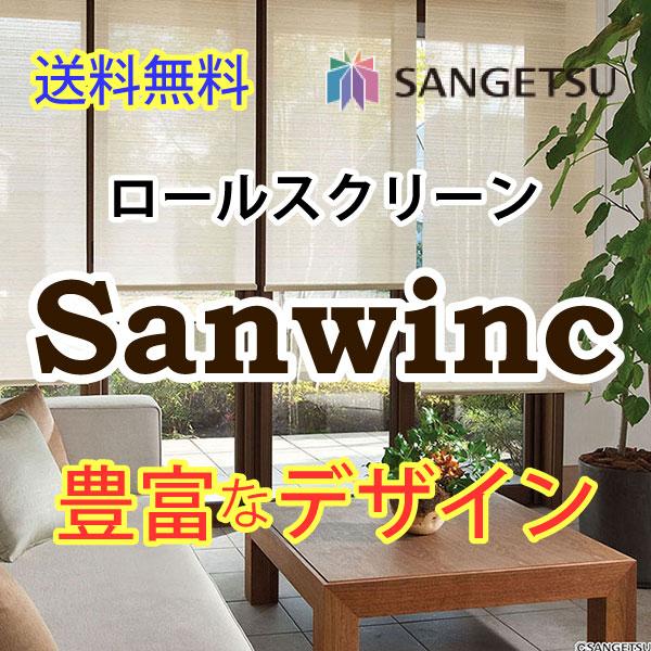 送料無料 ロールスクリーン サンゲツ サンウィンク RS-611~RS-612 標準タイプ プルコード・プルグリップ式