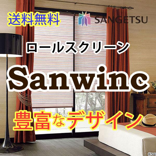 送料無料 ロールスクリーン サンゲツ サンウィンク RS-616~RS-619 標準タイプ プルコード・プルグリップ式