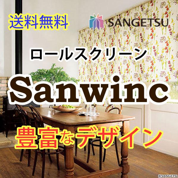 送料無料 ロールスクリーン サンゲツ サンウィンク RS-624 標準タイプ プルコード・プルグリップ式