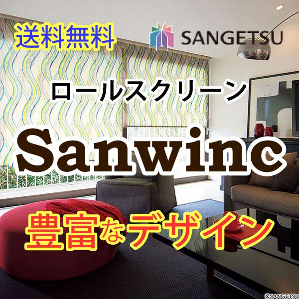 送料無料 ロールスクリーン サンゲツ サンウィンク RS-625~RS-626 標準タイプ チェーン・ワンタッチチェーン式