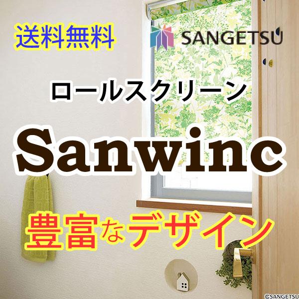 送料無料 ロールスクリーン サンゲツ サンウィンク RS-629~RS-630 標準タイプ チェーン・ワンタッチチェーン式