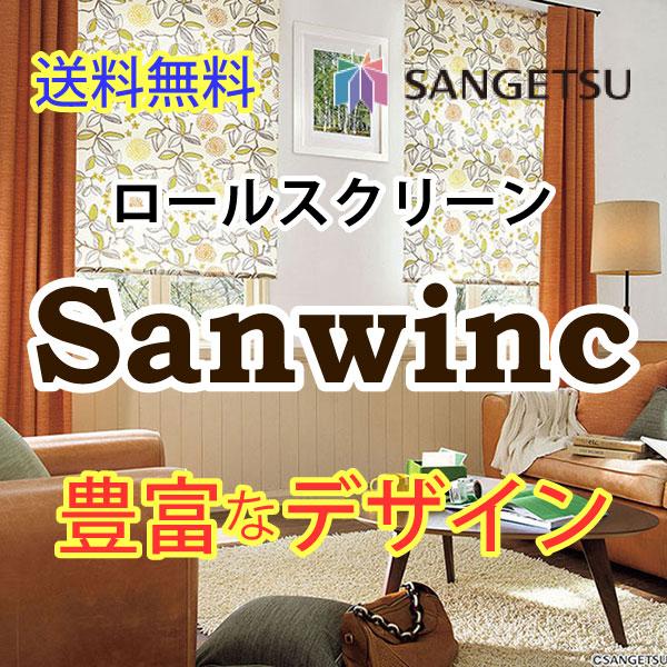 送料無料 ロールスクリーン サンゲツ サンウィンク RS-638 標準タイプ プルコード・プルグリップ式