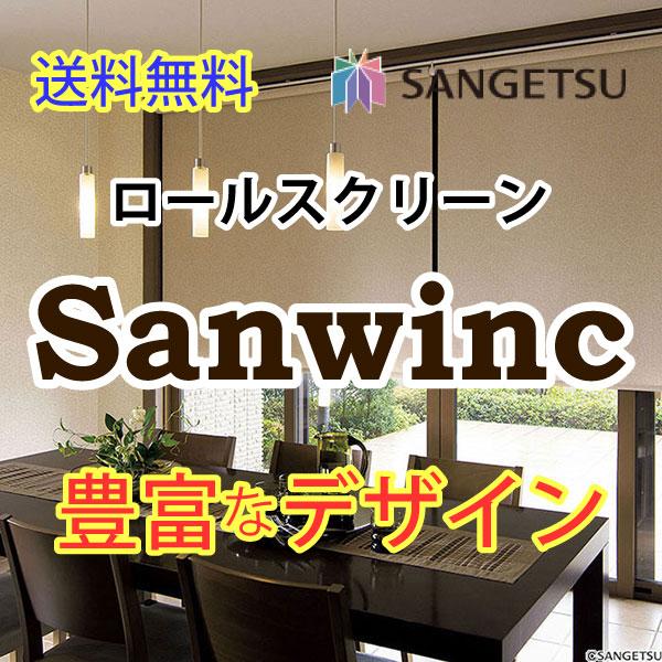 送料無料 ロールスクリーン サンゲツ サンウィンク RS-653~RS-654 標準タイプ プルコード・プルグリップ式