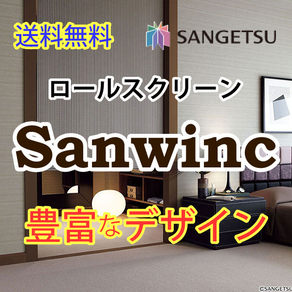 送料無料 ロールスクリーン サンゲツ サンウィンク RS-668~RS-670 標準タイプ チェーン・ワンタッチチェーン式