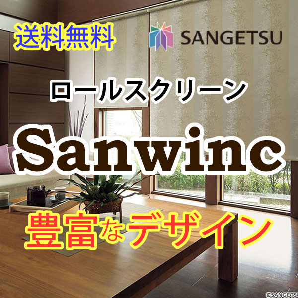 送料無料 ロールスクリーン サンゲツ サンウィンク RS-671~RS-672 標準タイプ チェーン・ワンタッチチェーン式