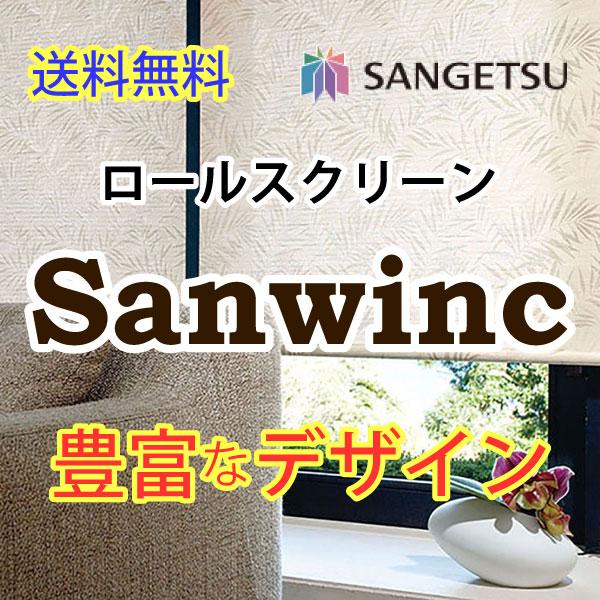 送料無料 ロールスクリーン サンゲツ サンウィンク RS-674~RS-675 標準タイプ プルコード・プルグリップ式