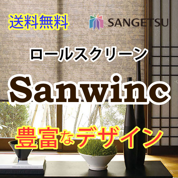 送料無料 ロールスクリーン サンゲツ サンウィンク RS-676~RS-677 標準タイプ プルコード・プルグリップ式