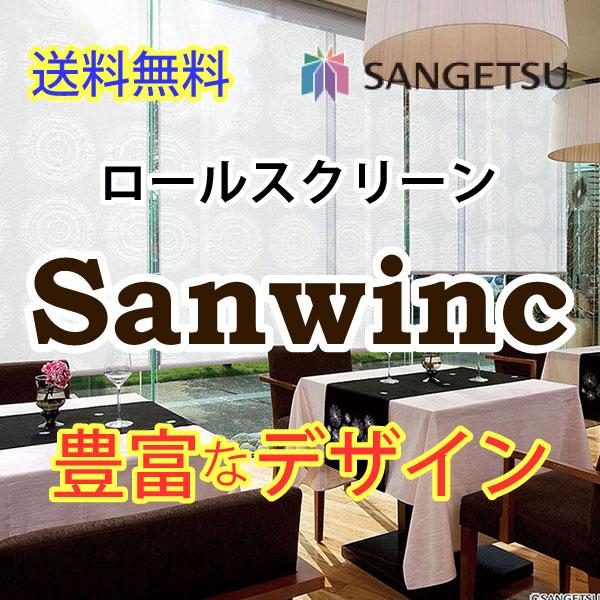 送料無料 ロールスクリーン サンゲツ サンウィンク RS-678~RS-679 標準タイプ プルコード・プルグリップ式