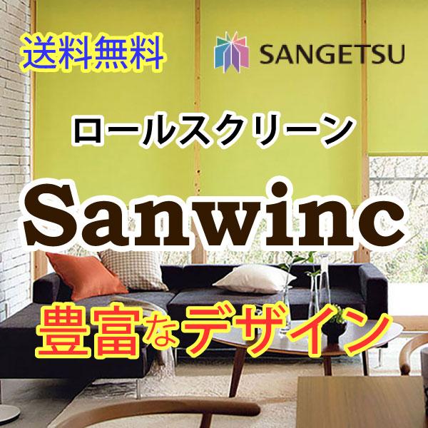 送料無料 ロールスクリーン サンゲツ サンウィンク RS-713~RS-721 標準タイプ チェーン・ワンタッチチェーン式