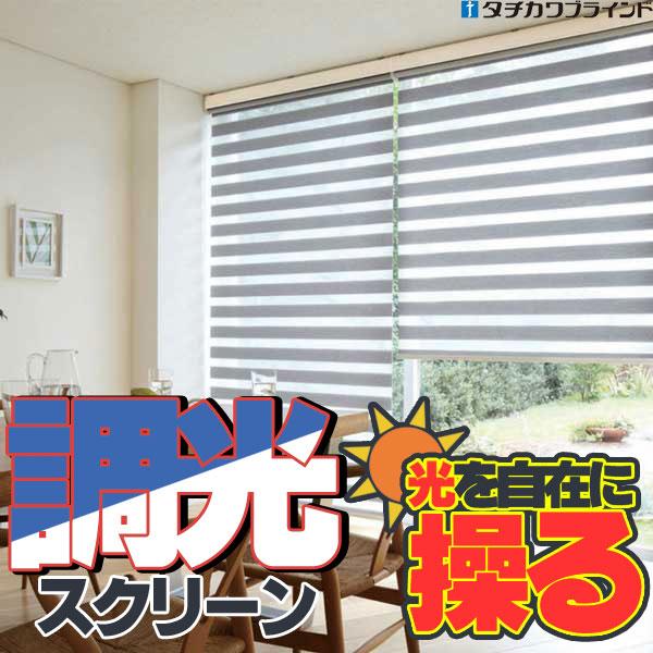 【送料無料】調光ロールスクリーン タチカワブラインドロールスクリーン『デュオレ』シエンテ (防炎) 単色フレーム