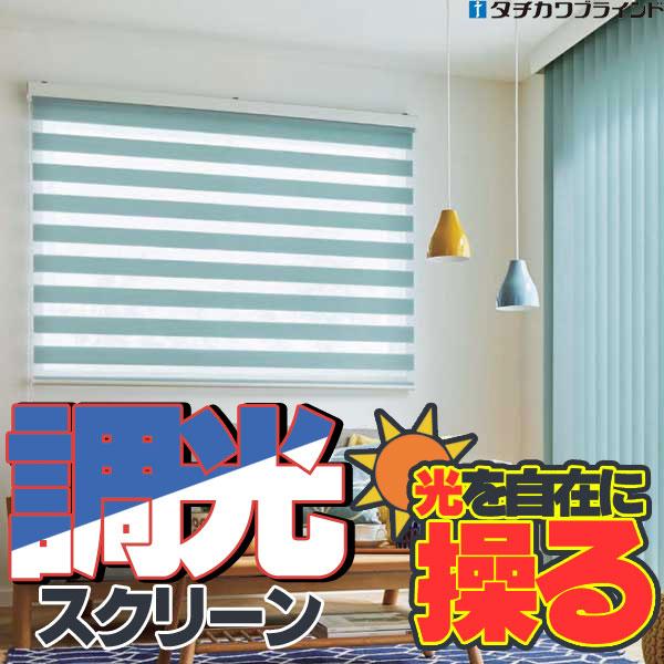 【スーパーSALE】調光ロールスクリーン タチカワブラインドロールスクリーン『デュオレ』クエンテ (非防炎) 単色フレーム