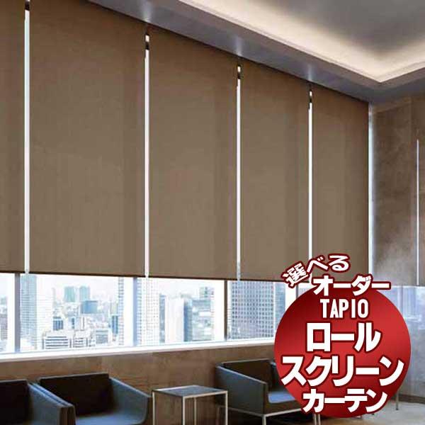 送料無料!タチカワブラインドのグループ会社立川機工 tapio タピオ ロールスクリーン 無地 ペーロ TR-1431~1435