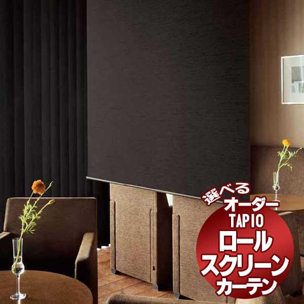 送料無料!タチカワブラインドのグループ会社立川機工 tapio タピオ ロールスクリーン 標準 プルコード式 遮光 クラッシー TR-1451~1453