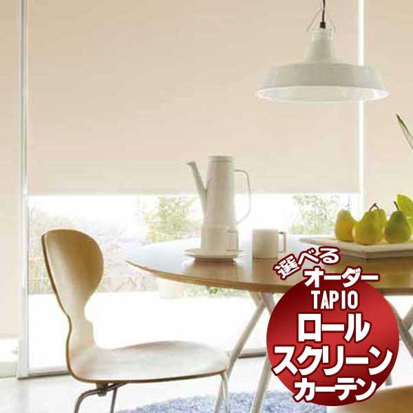 送料無料!タチカワブラインドのグループ会社立川機工 tapio タピオ ロールスクリーン 標準 プルコード式 遮光 ロッソ TR-1461~1462