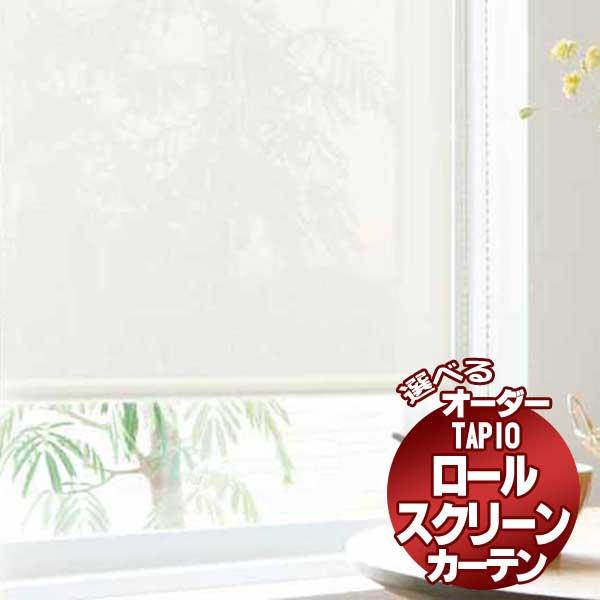 送料無料!タチカワブラインドのグループ会社立川機工 tapio タピオ ロールスクリーン 標準 プルコード式 レース フィレ TR-1471~1476