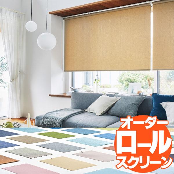 ロールスクリーン ロールカーテン 数量は多 toso 通販 遮光1級のカーテン ブラインド ロールスクリーンを組合せて 節電 サンプル 見積り 無料 トーソー 日本限定 対策 取り付け簡単 省エネ