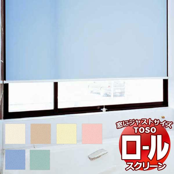 【ポイント最大22倍・送料無料】ロールスクリーン!トーソー ロールカーテン KITCHEN BATH ROOM キッチン・浴室 ティーナ TR-4191~4196 TR-4591~4596 標準タイプ ウォッシャブル