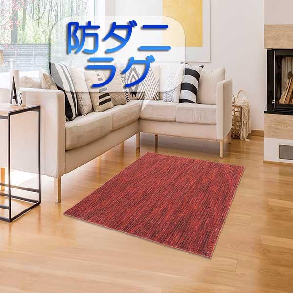 ラグ・カーペット・絨毯・マット防ダニラグだから安心・快適なアスワンラグ ダリア15(レツド)190X190cm